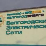 Белгородэнерго: количество обслуживаемых светильников возросло до 195 тысяч