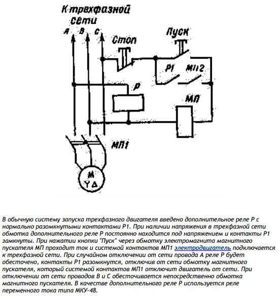 Схемы автоматической релейной