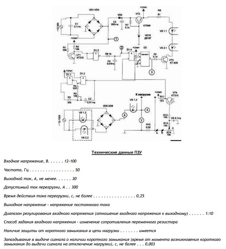 схема пуско-зарядного